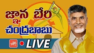Chandrababu Speech LIVE | Jnanabheri Program, Ongole, Prakasam District