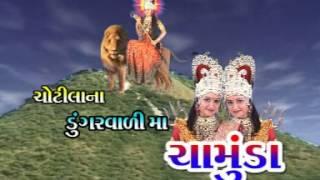 Chotila na Doongarwali Maa Chamunda - Introduction
