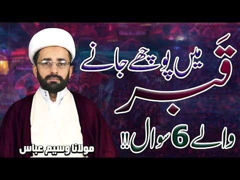 Qabr Myn 6 Sawal !! | Maulana Waseem Abbas | 4K