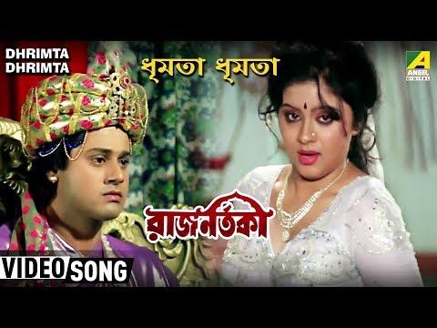 Dhinta Dhinta - Asha Bhosle - Rajnartaki