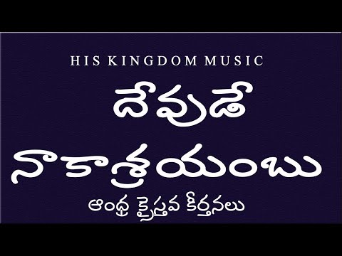 Telugu Christian Songdeavudea Naakashrayambhuandhra Kristhava Keerthanalu. video