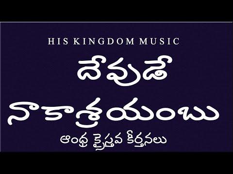 Telugu Christian Songdeavudea Naakashrayambhuandhra Kristhava Keerthanalu. video