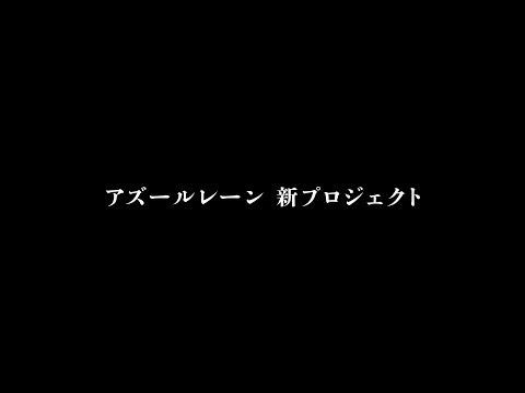 TVアニメ『アズールレーン』ティザーPV (09月15日 16:30 / 127 users)
