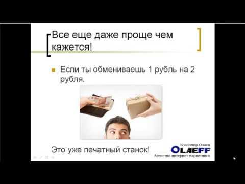 БИЗНЕС ОНЛАЙН Печатный станок денег