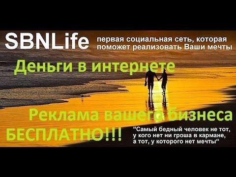 SbnLife бесплатная реклама вашего бизнеса