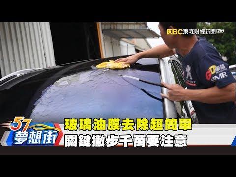 台灣-57夢想街 預約你的夢想-20180828 玻璃油膜去除超簡單 關鍵撇步千萬要注意