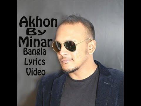 Minar - Akhon | Bangla New Audio Song | Lyrical Video - Eid Exclusive 2017