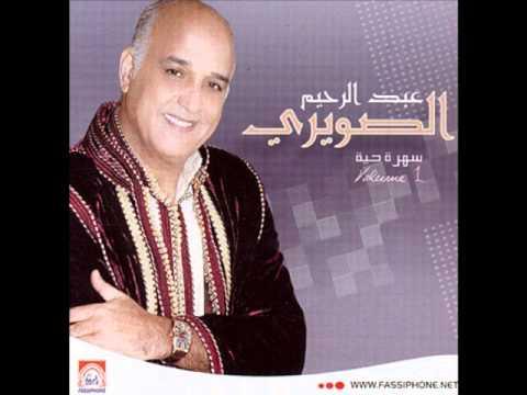 Abderrahim Souiri - عبد الرحيم الصويري