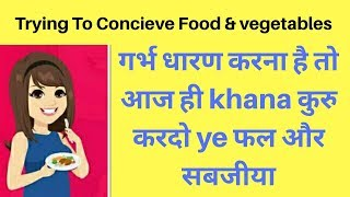 Trying To Conceive Foods And Vegetables.फल और सब्जी Diet Plan Before Conceive #heenahealth