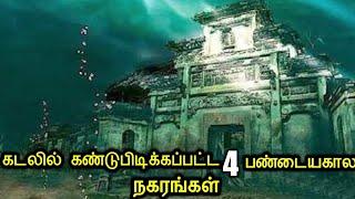 கடலில் கண்டுபிடிக்கப்பட்ட 4 பண்டையகால நகரங்கள் | 4 most underwater cities | PART 1 | tamil