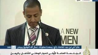 Yemen National Dialogue Ahmed Bazara