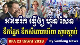 តំណាងរាស្រ្តអាមេរិក ចាត់ការរបបលោក ហ៊ុន សែន ហើយសូមស្តាប់, Cambodia Hot News, Khmer News