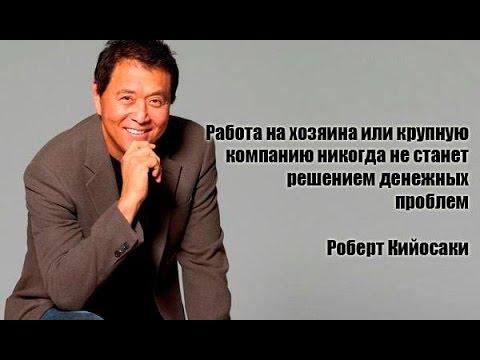 Стать богатым за 60 минут - Роберт Кийосаки