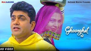 Ghoonghat घूंघट   Uttar kumar   Janvi Choudhary   latest haryanvi song