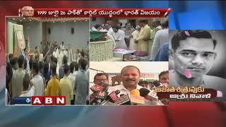 AP BJP chief Kanna lakshmi Narayana Pays Condolences To Atal Bihari Vajpayee