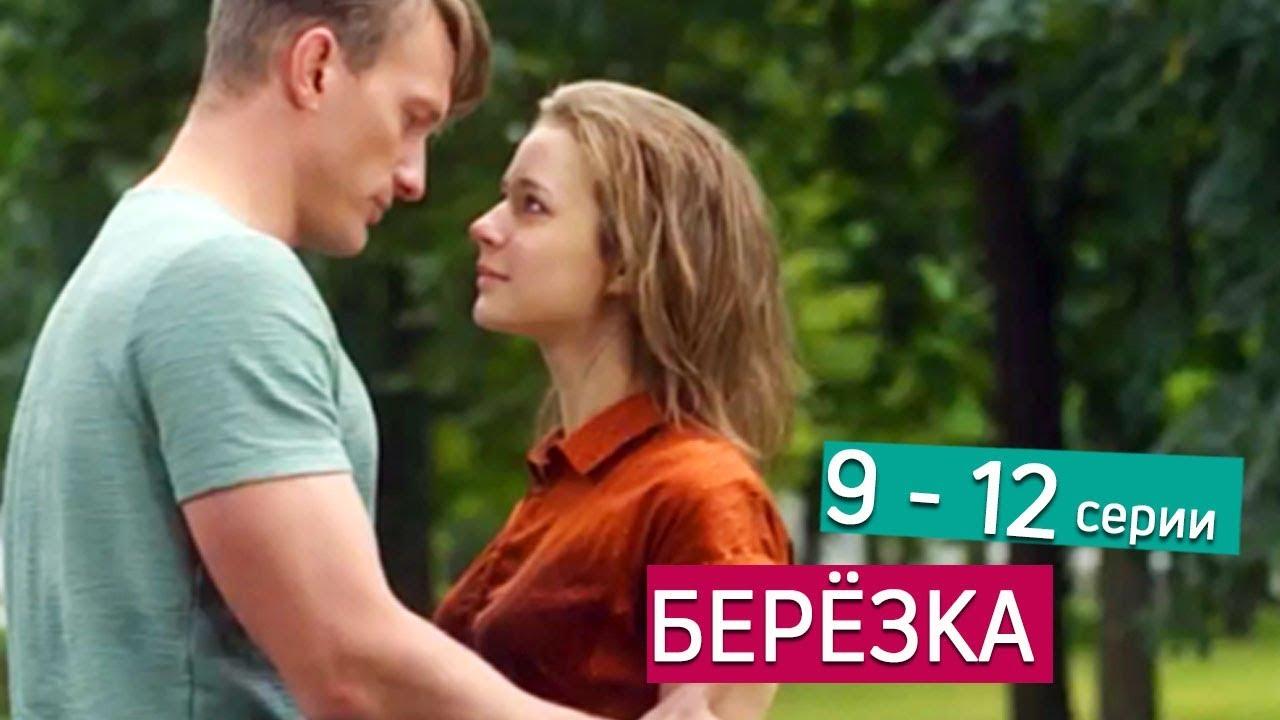 Мелодрама 2018 сериал россия ютуб