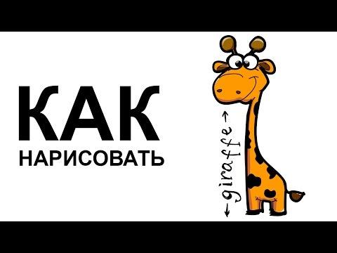 Видео как нарисовать жирафа ребенку