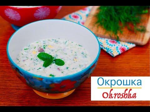 Okroshka/Okroshka