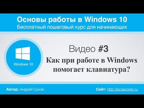 Видео #3. Использование сочетаний клавиш в Windows 10