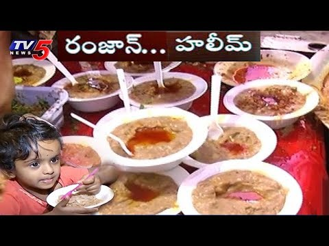 రంజాన్...పేరు వినగానే అందరికీ గుర్తొచ్చేది హలీమ్ | Hyderabadi Special Haleem | TV5 News