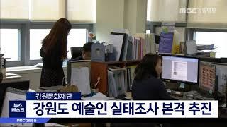 강원도 예술인 실태조사 집중 참여기간 운영
