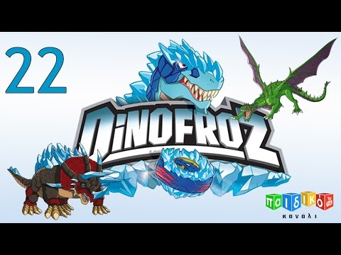 Dinofroz -- παιδική σειρά -- επεισόδιο 22