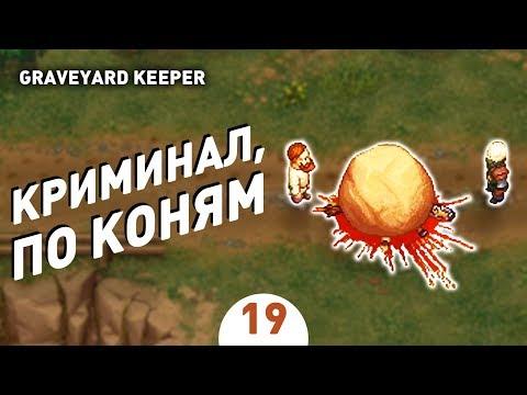 КРИМИНАЛ, ПО КОНЯМ! - #19 ПРОХОЖДЕНИЕ GRAVEYARD KEEPER