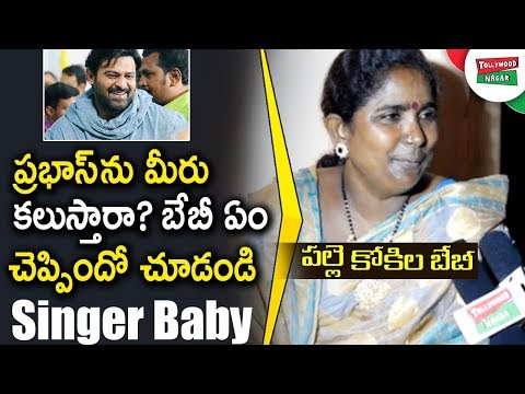 Singer BABY About Prabhas Baahubali Movie | Singer BABY Exclusive Interview | Tollywood Nagar