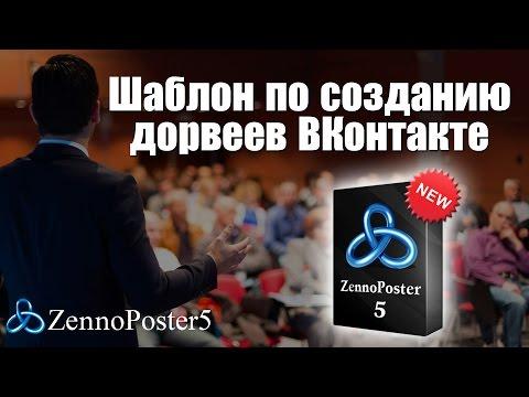 Шаблон по массовому созданию групп ВКонтакте