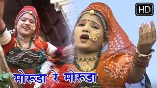 Moruda Re Moruda rajasthani song 2016 - बन्ना केसरियो हज़ारी  - Super Hit Songs 2016 Rajasthani