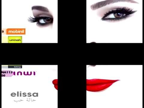 Battaly Tehebbih ... Elissa - Promo | بطلي تحبيه ... إليسا - برومو