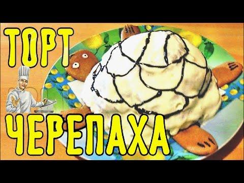 Черепаха торт с сметаной с фото пошагово