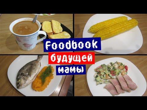 Foodbook будущей мамы или что я ем во время беременности
