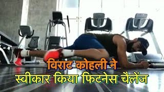 Virat Kohli accepts fitness challenge from sports minister Rajyavardhan Singh Rathore