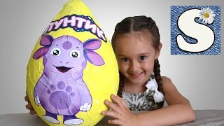 Лунтик большое яйцо сюрприз распаковка игрушки Luntik giant surprise egg with toys