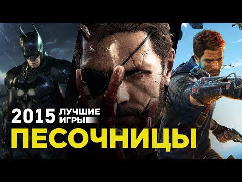 Лучшие игры 2015: Боевики-песочницы