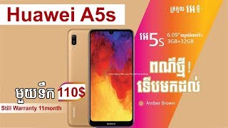 huawei a5s review khmer - phone in cambodia - khmer shop - a5s price - huawei a5s specs - for sale