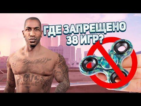 В какие видеоигры ты НЕ ПОИГРАЕШЬ в России, Америке, Германии, Австралии и др. Запрещенные игры