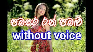 Pabasara Ran Pabalu Karaoke (without voice ) පබසර රන් පබළු