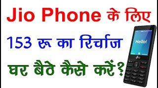 How to recharge of your Jio Phone of Rs- 153 , |Jio Phone India ka smart phone |