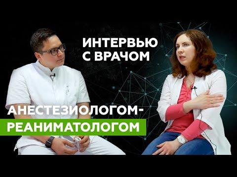Интервью с врачом анестезиологом-реаниматологом #неотложнаяпомощь