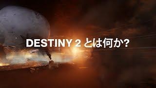 『Destiny 2』 基本編トレーラー『Destiny 2』とは?