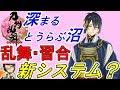 【審神者News】新システム「乱舞・習合」って何なの!?【刀剣乱舞とうらぶ】 thumbnail