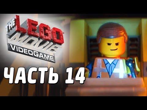 The LEGO Movie Videogame Прохождение - Часть 14 - РОБОТ-ЭММЕТ
