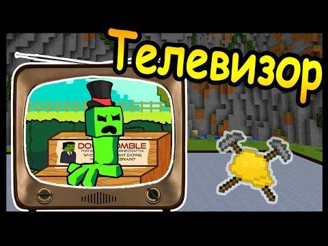 ТЕЛЕВИЗОР и СТИРАЛЬНАЯ МАШИНА в майнкрафт !!! - БИТВА СТРОИТЕЛЕЙ #89 - Minecraft