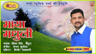 Maya Madhuli | Soban Singh Kaintura | Latest Uttarakhandi Song | Garhwali song