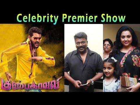 Celebrities Speaks About Gulaebagavali | Gulaebagavali Celebrity Premier Show | PrabhuDeva, Hansika