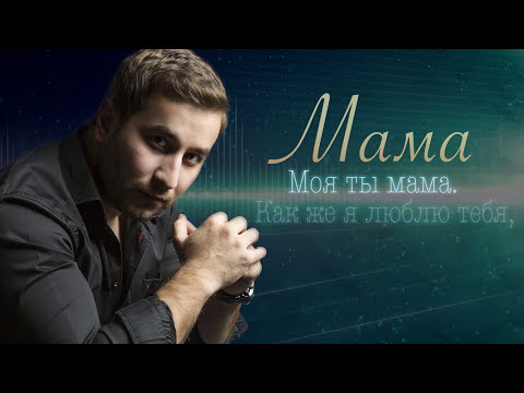 EDGAR -  Мама  / Official Lyric Video 2017 / Премьера песни