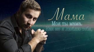 "EDGAR ""Мама"" (Official Lyric Video) ПРЕМЬЕРА 2016"