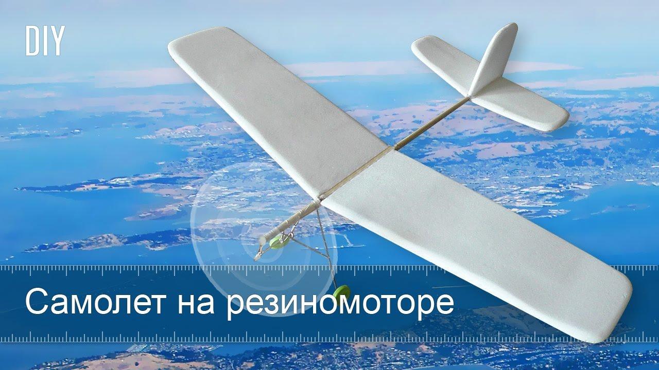 Самолёты на резиномоторе своими руками 51